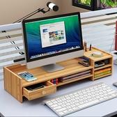 螢幕架 電腦顯示器增高架子支底座屏辦公室用品桌面收納盒鍵盤整理置物架【幸福小屋】