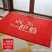 歡迎光臨門墊迎賓地墊回家入戶進門口出入平安可裁剪地毯定制logo 中秋節好禮 YTL
