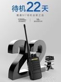 一對無線魔通15W大功率對講機戶外民用手持5-15公里車隊防水講機YYP