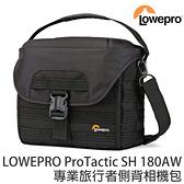 LOWEPRO 羅普 Pro Tactic SH 180 AW 專業旅行者 側背相機包 (6期0利率 免運 立福公司貨) 專業領航家 LP36922