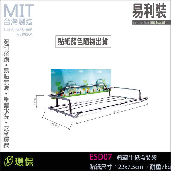 【 EASYCAN 】ESD07-鐵面紙盒放置架 易利裝生活五金 掛勾壁貼家具家飾配件無痕貼收納架非家而適