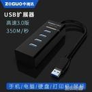 擴展器-中視訊USB擴展器3.0分線器集線器轉換拓展塢一拖四hub多接口電腦 現貨快出