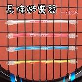 球拍避震器減震器(一組2入)-矽膠長條雙勾羽球拍網球拍避震器(顏色隨機)73pp415[時尚巴黎]