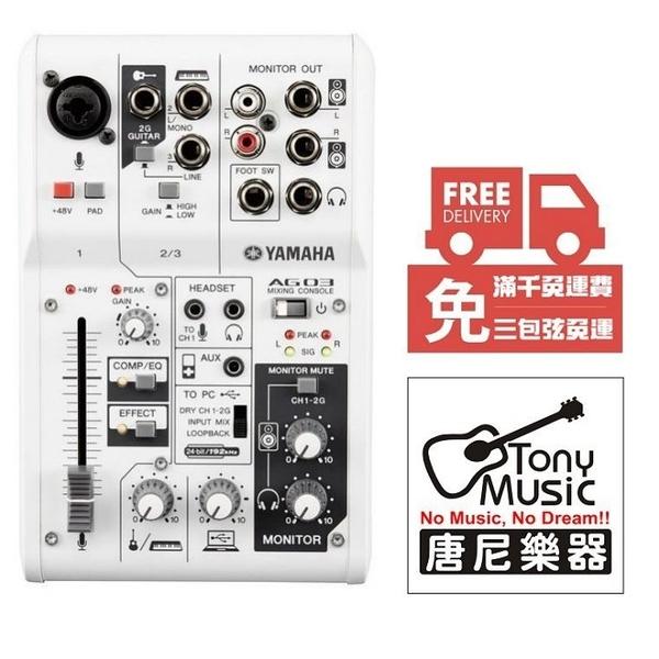 ☆唐尼樂器︵☆免運費 YAMAHA AG03 USB Mixer 混音器 音訊/錄音介面 直播設備 直播必用