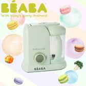 【愛吾兒】法國 BEABA 新色上市 嬰幼兒副食品調理器(馬卡龍綠)