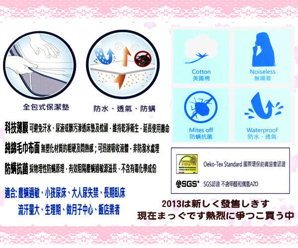 MIT台灣精製☆100%防螨、防水、透氣、全功能保潔墊☆ 雙人加大6x6.2尺(180x186公分) SEK認證
