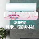 冷氣擋風板 空調擋風板月子防直吹遮風通用壁掛式出風口檔冷氣擋板【快速出貨】