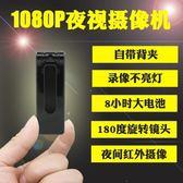 迷你攝像頭高清微型攝像頭紅外夜視1080P現場記錄儀隨身微型攝像機 JD4729【3C環球數位館】-TW