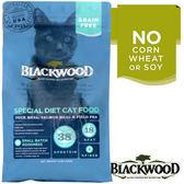 【zoo寵物商城】BLACKWOOD柏萊富《鴨肉鮭魚豌豆》特調無穀全齡貓配方1LB/450g