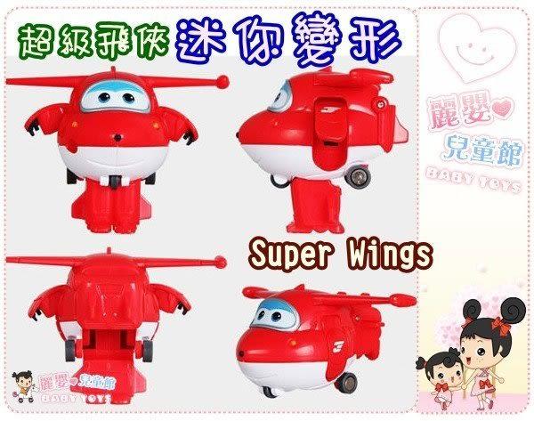 麗嬰兒童玩具館~韓國Super Wings超級飛俠/超級快遞-迷你變形飛機卡通玩具-代理商公司貨