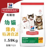 *KING WANG*Hills希爾思 幼貓 雞肉特調食譜1.59Kg【7123】.幼貓/授乳母貓適用.貓糧