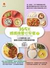 365天媽媽牌愛心早餐(下)【城邦讀書花園】