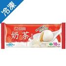 義美奶茶湯圓200G /包【愛買冷凍】