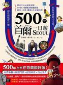 (二手書)500元首爾一日遊