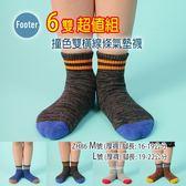 Footer ZH86 兒童 M號 L號 (厚襪) 6雙超值組 撞色雙橫線條氣墊襪 ;除臭襪;蝴蝶魚戶外