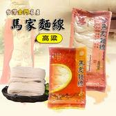 金德恩【馬家麵線】純手工麵線 4包 (350G/包)