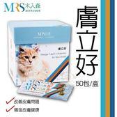 *King Wang*木入森《貓咪膚立好》改善皮膚問題 增進皮膚健康 50包/盒
