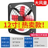 排氣扇 排氣扇廚房窗式排風扇強力12寸抽風機家用衛生間靜音抽換氣扇220v