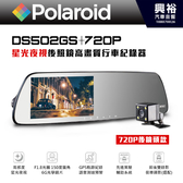 【Polaroid】寶麗萊DS502GS+720P後鏡頭星光夜視後照鏡行車紀錄器 *F1.8光圈/150度廣角*可選配GPS測速