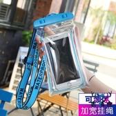 手機防水袋游泳防塵套透明可觸屏帶個性創意【古怪舍】