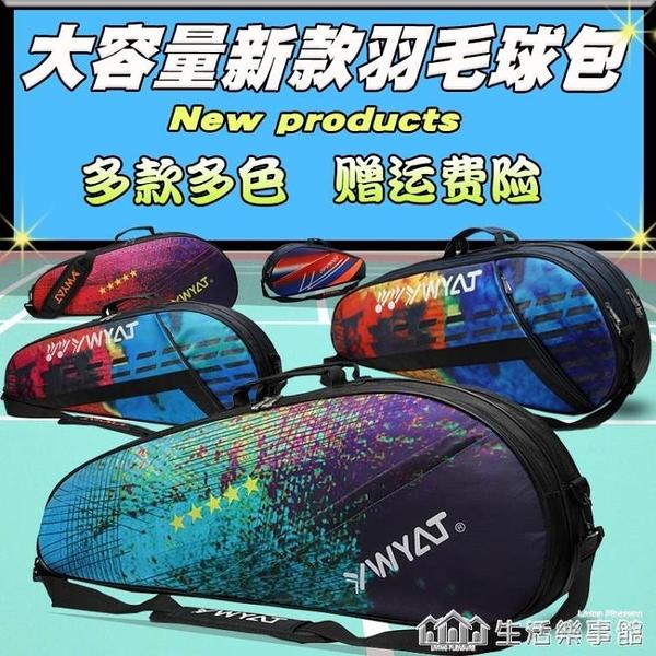 2020新款羽毛球包雙肩單肩3/6支裝男女背包網羽球拍包加厚送鞋袋 NMS樂事館新品