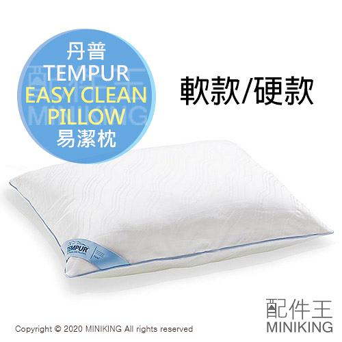 日本代購 空運 TEMPUR 丹普 易潔枕 EASY CLEAN PILLOW 枕頭 舒適枕 可水洗 可機洗