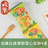 《松貝》加樂比綠黃野菜心型餅4連40g【4901330200534】bd20