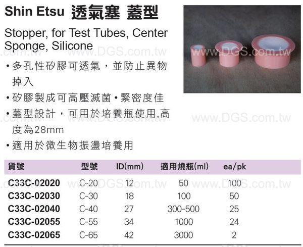 《Shin Etsu》透氣塞 蓋型 Stopper, for Test Tubes, Center Sponge,Silicone
