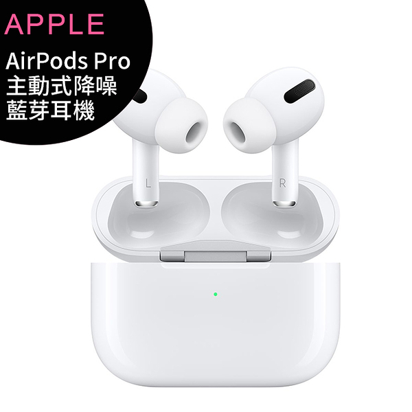【現貨供應/公司貨】Apple 蘋果 AirPods Pro主動式降噪藍芽耳機 (MWP22TA/A)◆