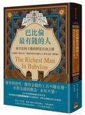 巴比倫最有錢的人,刻字匠阿卡德的財富自由之路:傳承百年,獲得財...【城邦讀書花園】