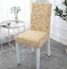 椅套 椅子套罩家用餐廳連體現代簡約彈力酒店通用餐桌椅套罩凳子套布藝【快速出貨八折搶購】