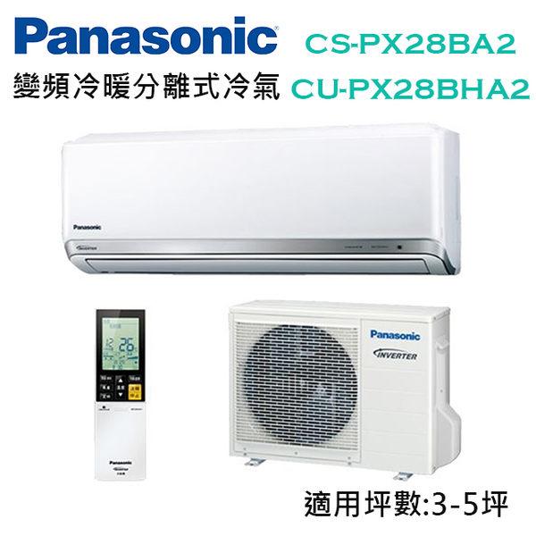 Panasonic國際牌 3-5坪 變頻 冷暖 分離式冷氣 CS-PX28BA2/CU-PX28BHA2