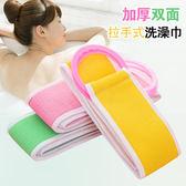 【03010】 拉環式搓澡巾 加長加厚設計 洗澡巾 搓背