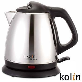 培芝-Kolin歌林1.5L不鏽鋼快煮壺-PK-MN1502S / PKMN1502S ★304不銹鋼內膽材質★