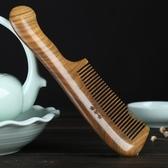 木梳綠檀木梳子檀香木脫發木頭桃木梳子天然男女士專用長發防刻字