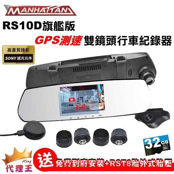 《到府安裝》曼哈頓 RS10D旗艦版 SONY 測速行車記錄器 贈32G+RST8胎外式