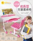 幼之圓*【kikimmy】成長型兒童學習桌椅~可自由升降~3-12歲學齡兒童書桌