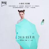 【德國boy】超迷你五折大傘面110cm黑膠防曬防潑水晴雨傘(雅菉)
