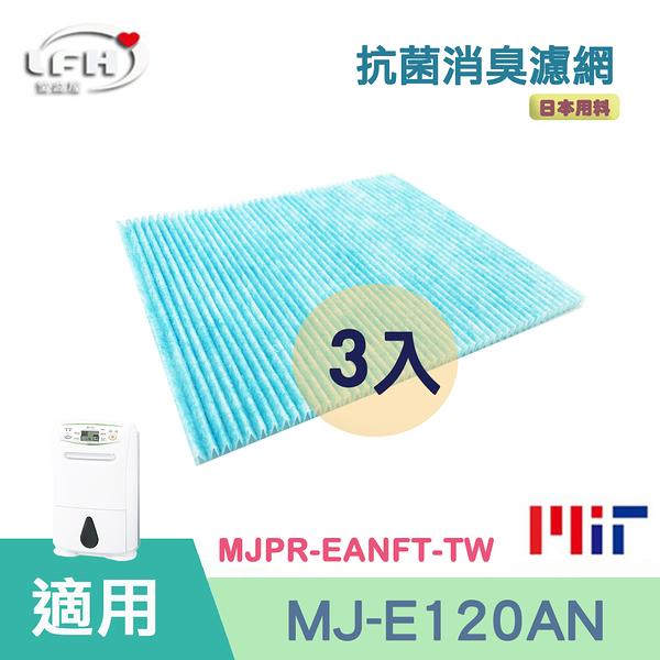 【抗菌除臭濾網】適用 三菱除濕機 MJ-E120AN MJPR-EANFT-TW PM2.5除敏濾網-3入
