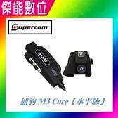 贈16G!!!! Supercam 獵豹 M3 Cure 水平版 IPX5 135度廣角 弧進化 機車行車記錄器