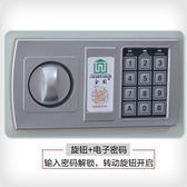 防盜全鋼迷你小型入牆單門家用辦公電子密碼鎖保險箱保險櫃 QM 美芭