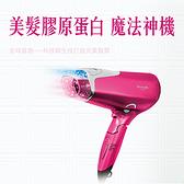 TESCOM 美髮膠原蛋白吹風機 (桃紅) 1入【BG Shop】