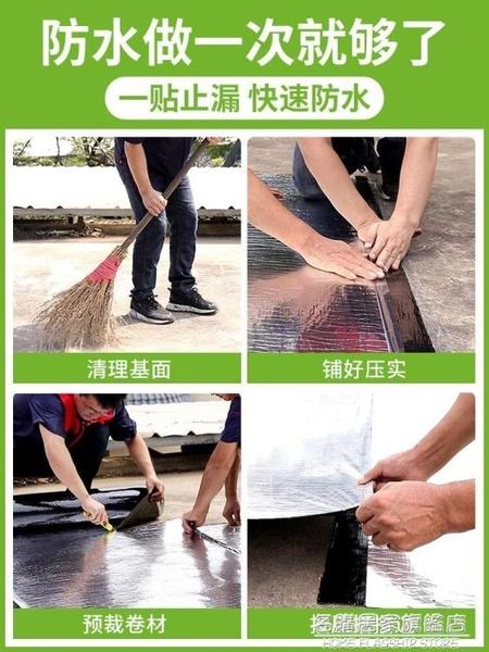 平房屋頂防水捲材防漏補漏屋面sbs自黏改性瀝青膠帶樓頂隔熱材料 NMS名購新品