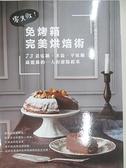 【書寶二手書T1/餐飲_EQO】免烤箱完美烘焙術:零失敗!73道電鍋、冰箱、平底鍋就能做的一人