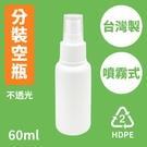 【CC008】不透光 噴霧空瓶1入 噴瓶(60ML) HDPE 2號 可裝75%酒精 消毒液 次氯酸水