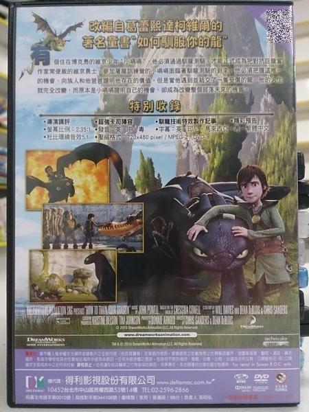 挖寶二手片-P00-341-正版DVD-動畫【馴龍高手1】-國英語發音(直購價)