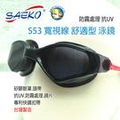 SAEKO 寬視線泳鏡 S53 黑 防霧處理;蝴蝶魚戶外