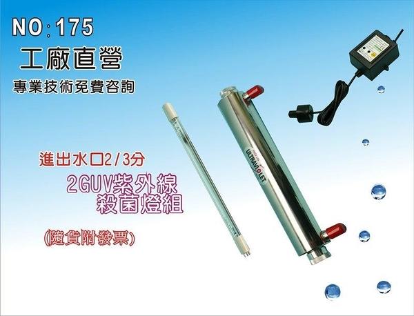 【龍門淨水】2G UV紫外線殺菌燈組(淨水器.濾水器.RO純水機. 飲水機.電解水機(貨號175)