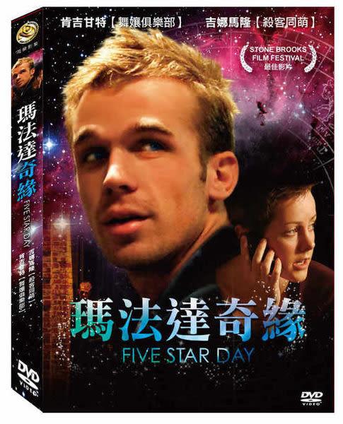 瑪法達奇緣 DVD (購潮8)