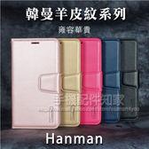 【Hanman 仿羊皮】紅米 Note 5 M1803E7SH 斜立支架皮套/側掀保護套/Xiaomi MIUI 小米手機-ZW